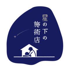 星の下の施術店